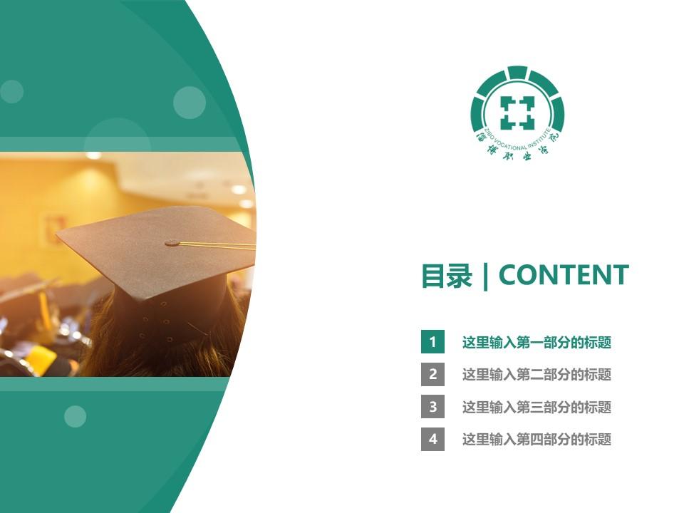 淄博职业学院PPT模板下载_幻灯片预览图3