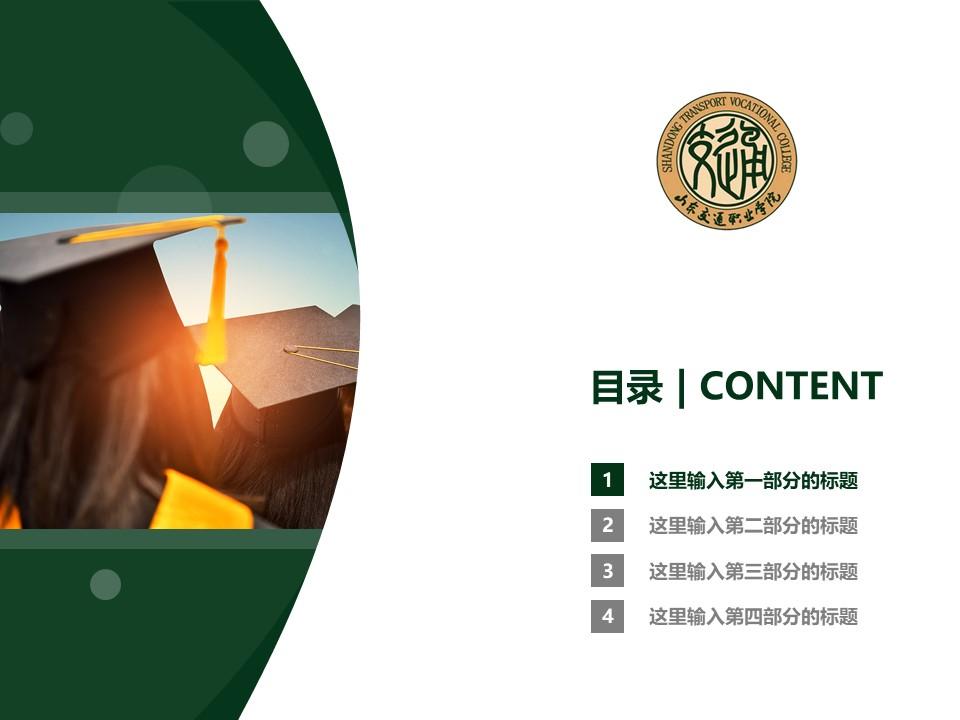 山东交通职业学院PPT模板下载_幻灯片预览图3