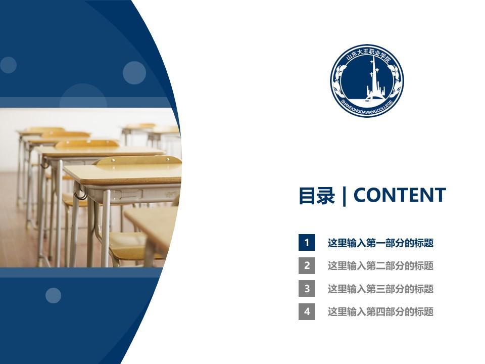 山东大王职业学院PPT模板下载_幻灯片预览图3