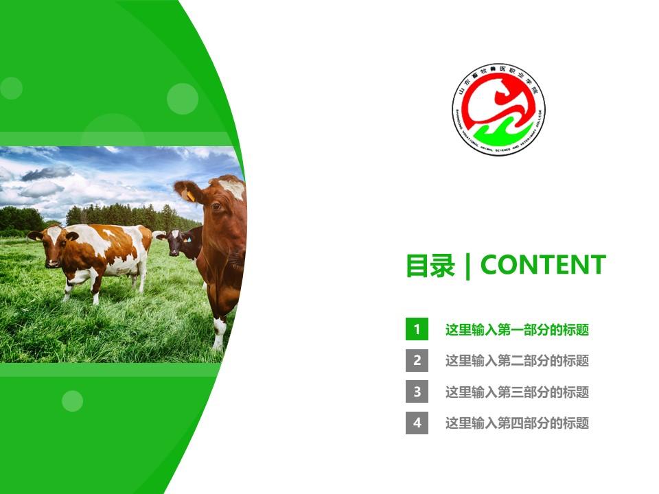 山东畜牧兽医职业学院PPT模板下载_幻灯片预览图3