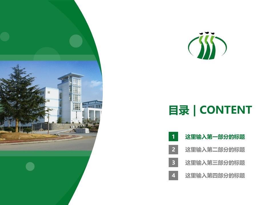 山东服装职业学院PPT模板下载_幻灯片预览图3