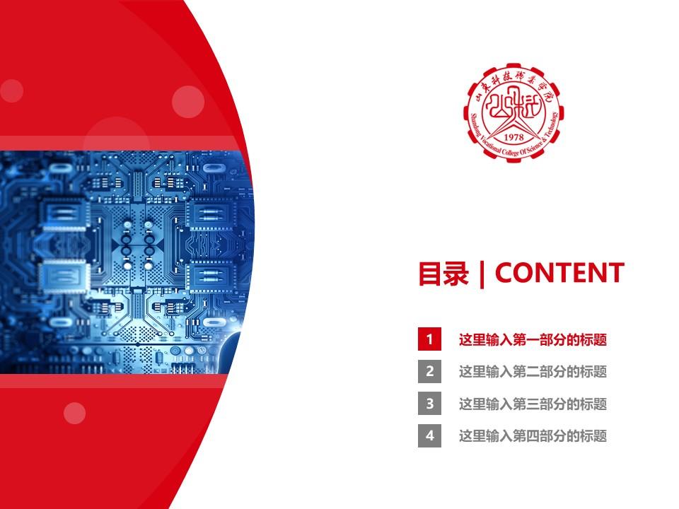 山东科技职业学院PPT模板下载_幻灯片预览图3