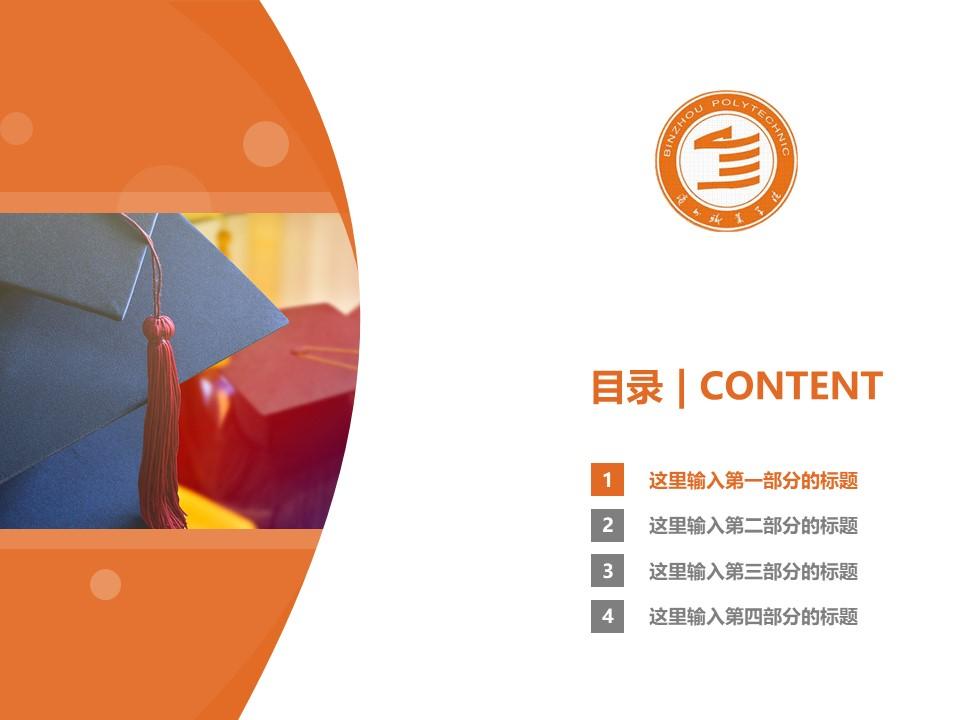 滨州职业学院PPT模板下载_幻灯片预览图3