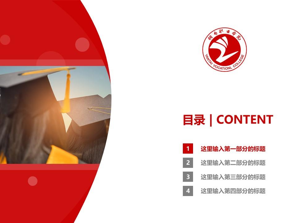 烟台职业学院PPT模板下载_幻灯片预览图3