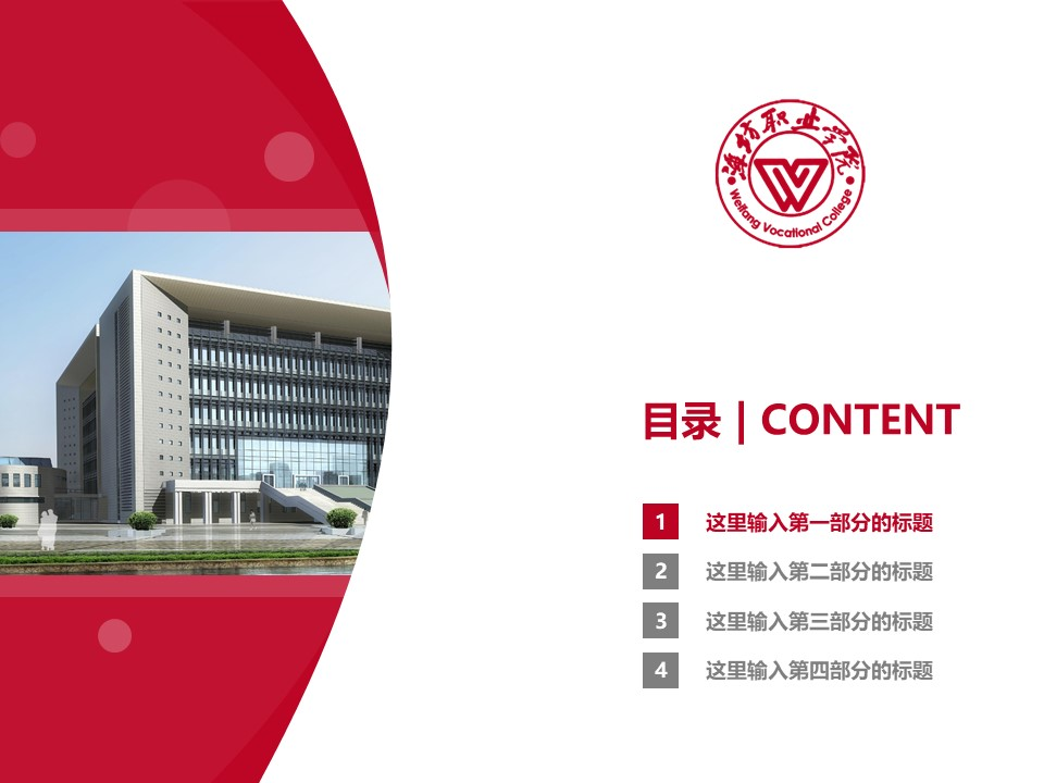潍坊职业学院PPT模板下载_幻灯片预览图3