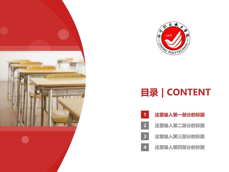 济宁职业技术学院PPT模板下载_幻灯片预览图3