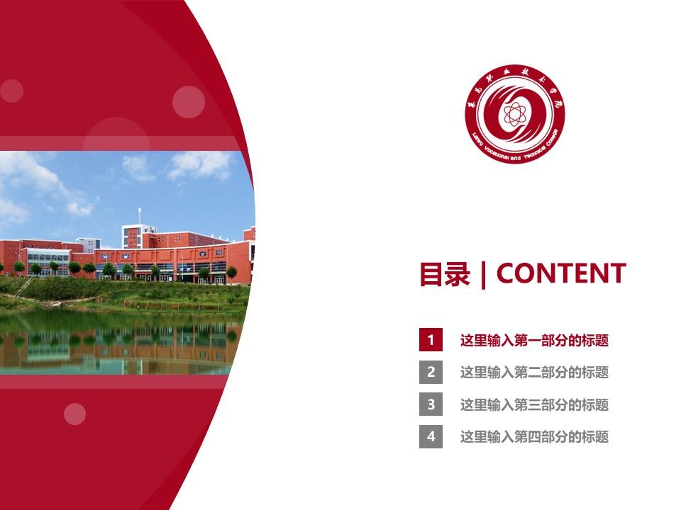 莱芜职业技术学院PPT模板下载_幻灯片预览图3