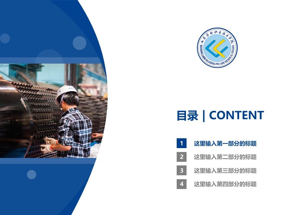 山东劳动职业技术学院PPT模板下载_幻灯片预览图3