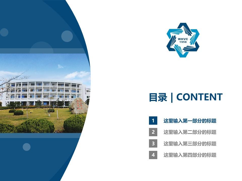 威海职业学院PPT模板下载_幻灯片预览图3