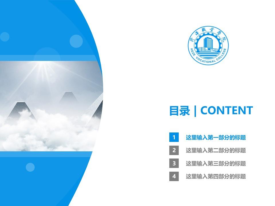 菏泽职业学院PPT模板下载_幻灯片预览图3