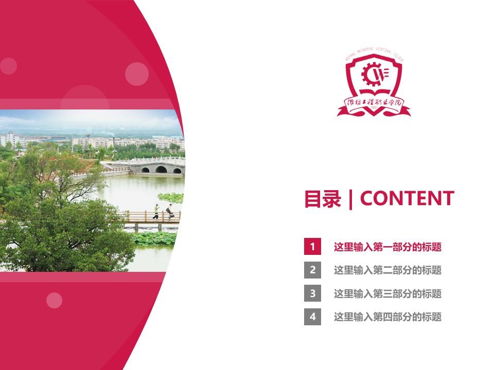 潍坊工程职业学院PPT模板下载_幻灯片预览图3