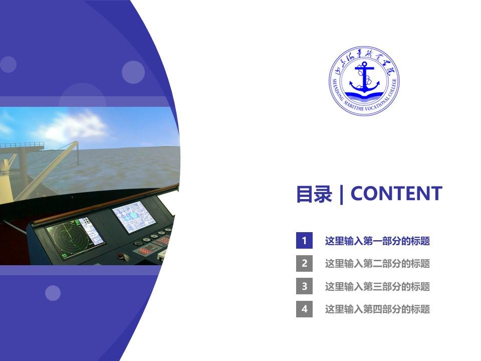 山东海事职业学院PPT模板下载_幻灯片预览图3