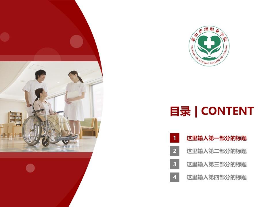济南护理职业学院PPT模板下载_幻灯片预览图3