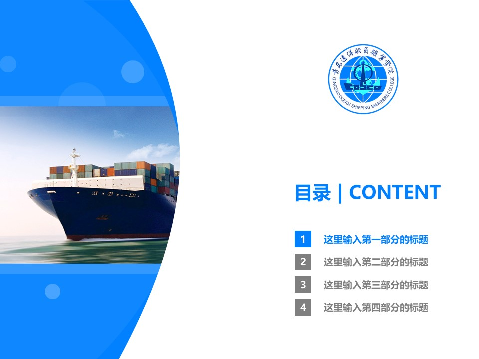 青岛远洋船员职业学院PPT模板下载_幻灯片预览图3