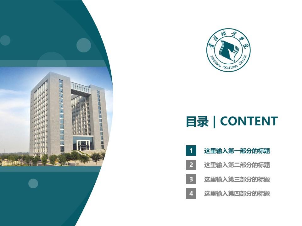 枣庄职业学院PPT模板下载_幻灯片预览图3