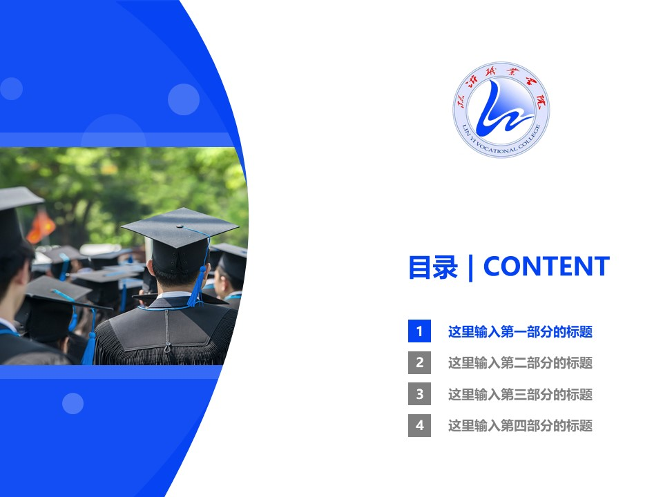 临沂职业学院PPT模板下载_幻灯片预览图3