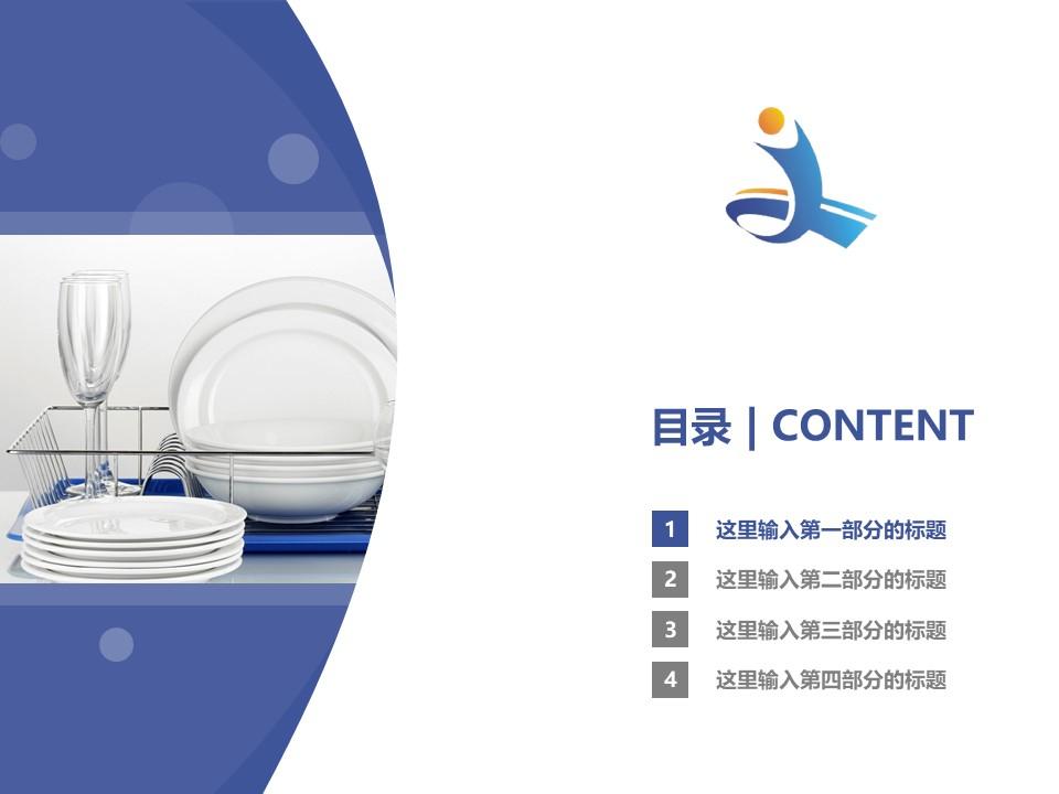 菏泽家政职业学院PPT模板下载_幻灯片预览图3