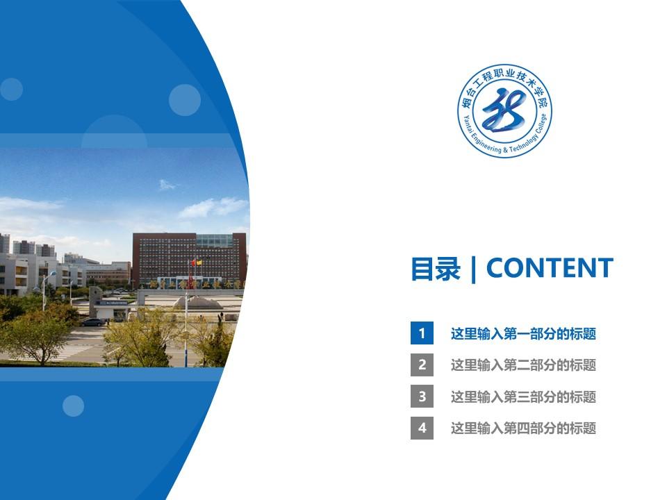 烟台工程职业技术学院PPT模板下载_幻灯片预览图3