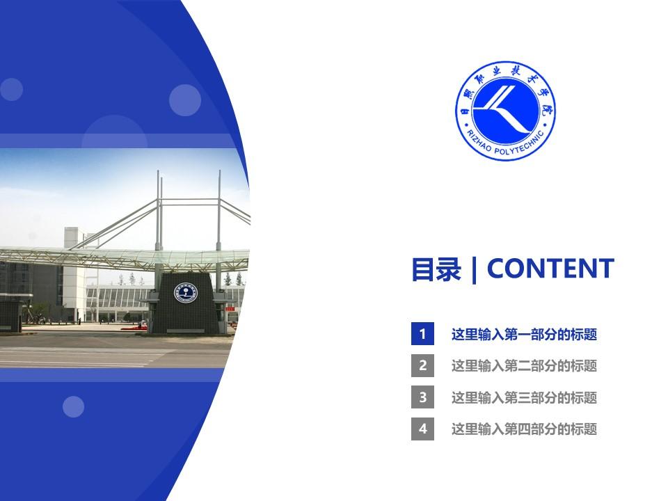日照职业技术学院PPT模板下载_幻灯片预览图3