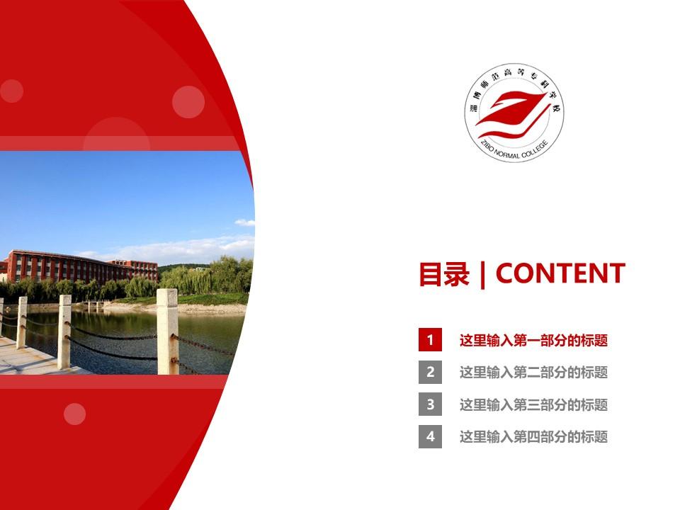 淄博师范高等专科学校PPT模板下载_幻灯片预览图3