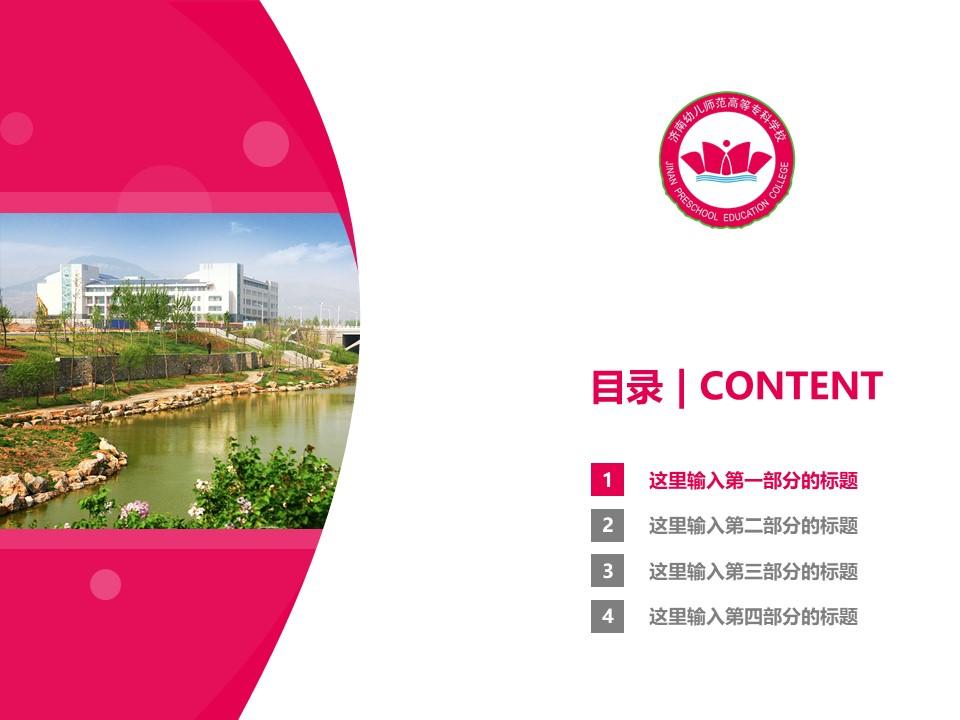 济南幼儿师范高等专科学校PPT模板下载_幻灯片预览图3