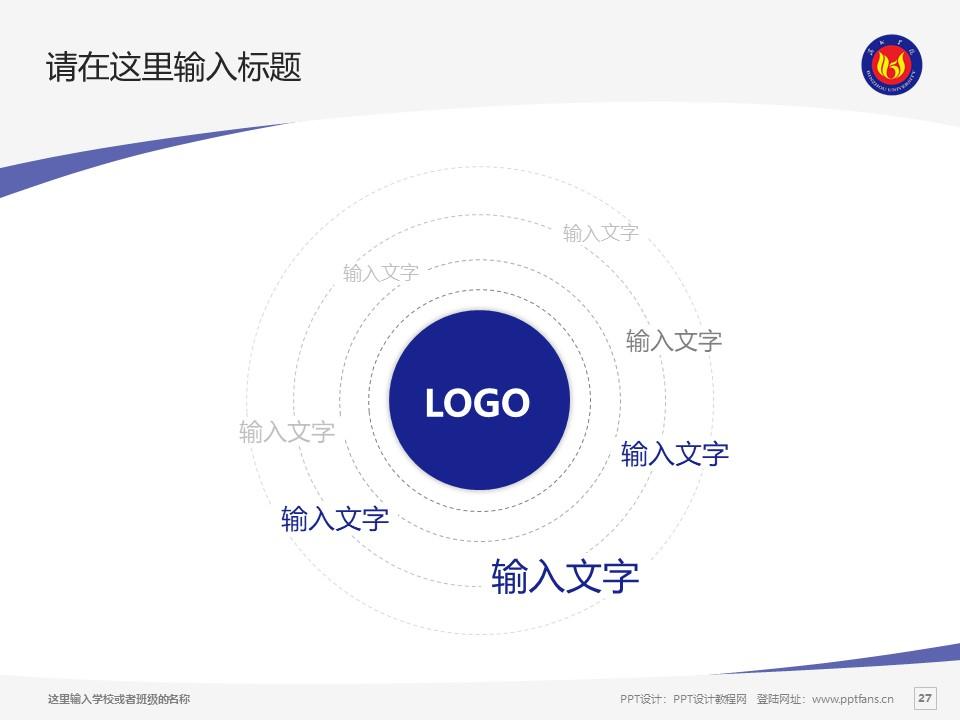 滨州学院PPT模板下载_幻灯片预览图25