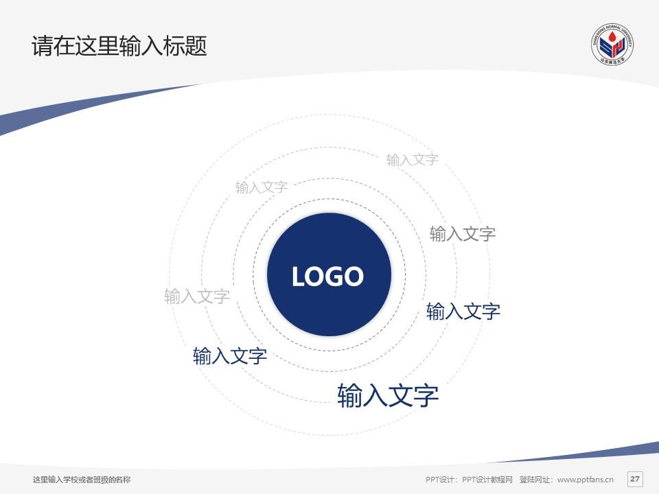 山东师范大学PPT模板下载_幻灯片预览图27
