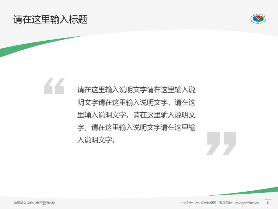青岛滨海学院PPT模板下载_幻灯片预览图6