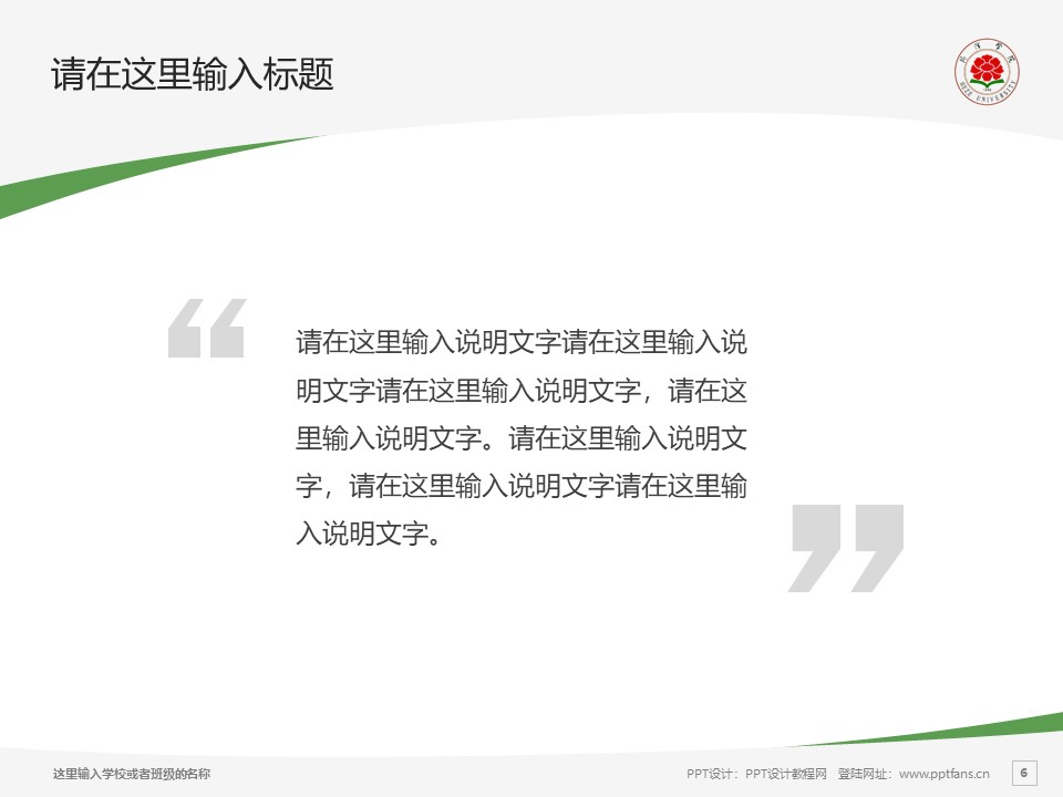 菏泽学院PPT模板下载_幻灯片预览图26