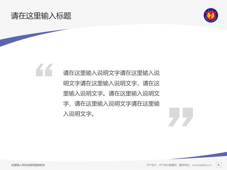滨州学院PPT模板下载_幻灯片预览图6
