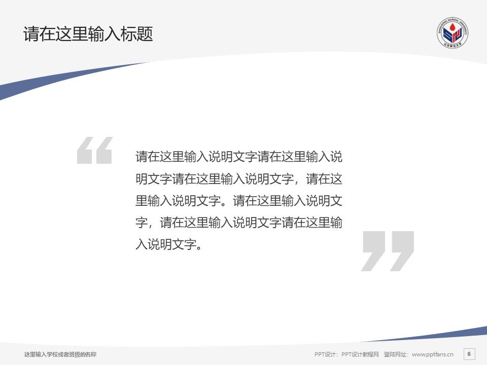 山东师范大学PPT模板下载_幻灯片预览图6