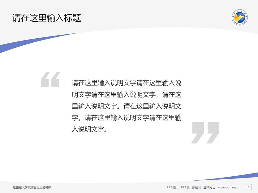 齐鲁工业大学PPT模板下载_幻灯片预览图6