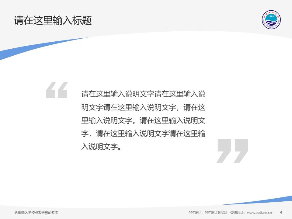 中国海洋大学PPT模板下载_幻灯片预览图6