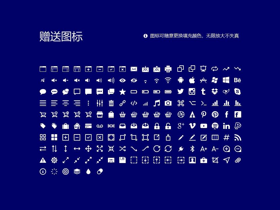 潍坊学院PPT模板下载_幻灯片预览图33