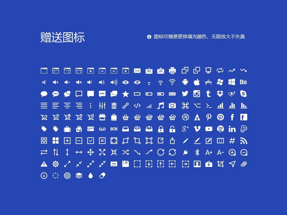 齐鲁工业大学PPT模板下载_幻灯片预览图33