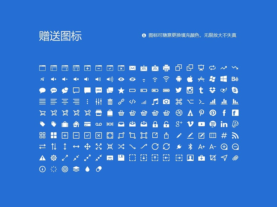 中国海洋大学PPT模板下载_幻灯片预览图33