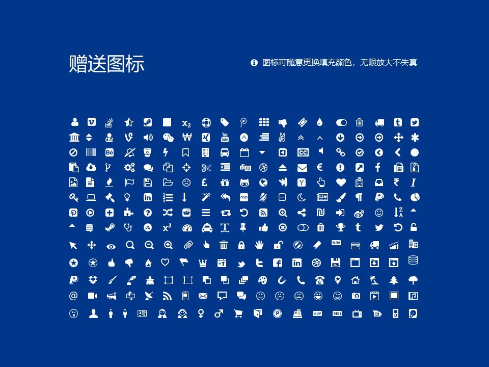 山东工商学院PPT模板下载_幻灯片预览图36