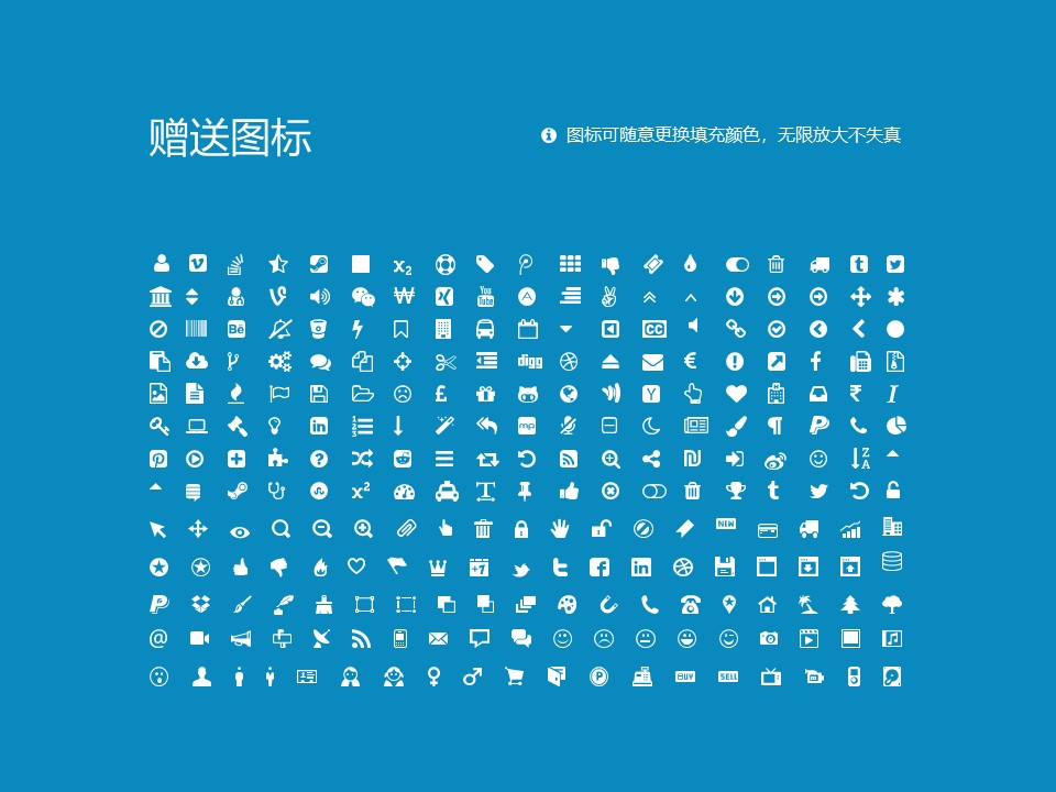 山东中医药大学PPT模板下载_幻灯片预览图36