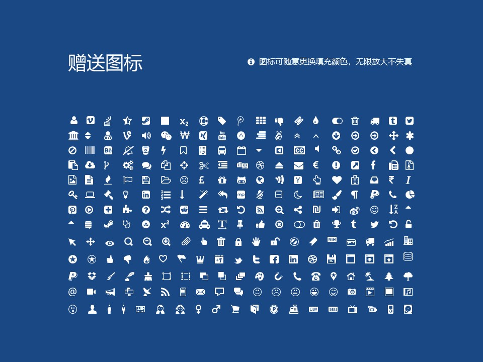 山东科技大学PPT模板下载_幻灯片预览图36