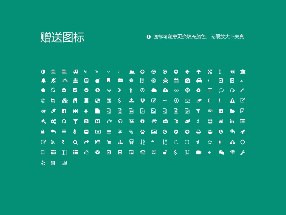 山东工艺美术学院PPT模板下载_幻灯片预览图35