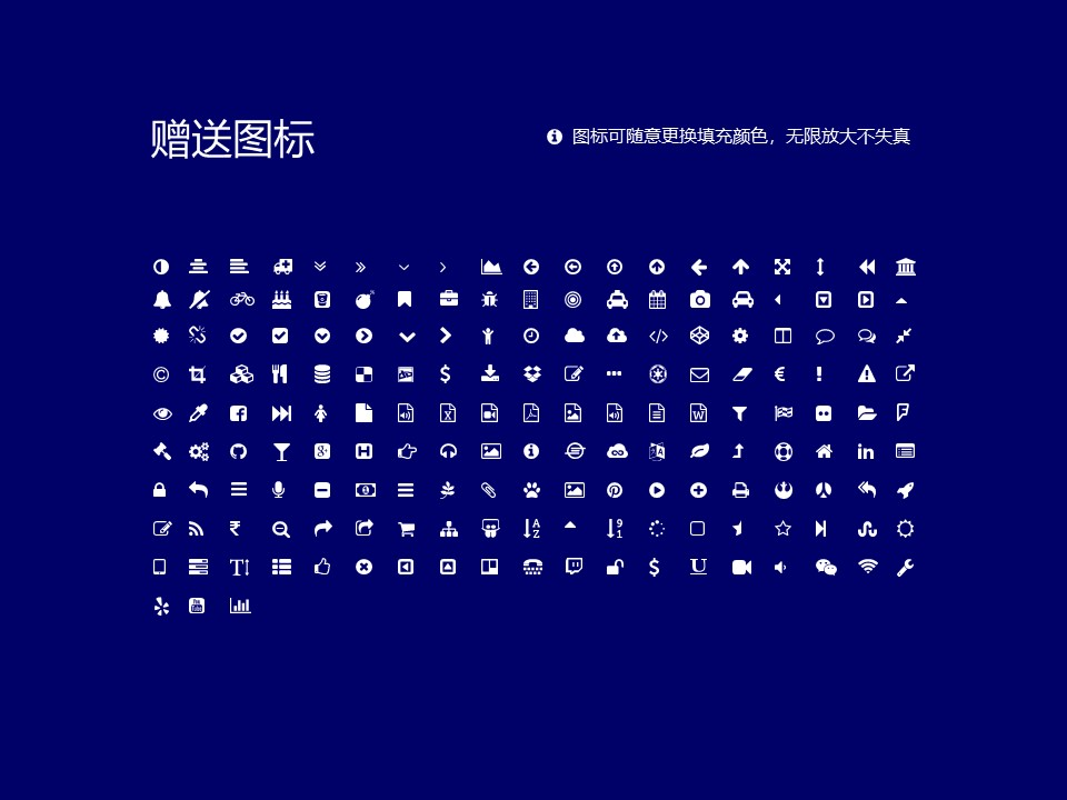 潍坊学院PPT模板下载_幻灯片预览图35