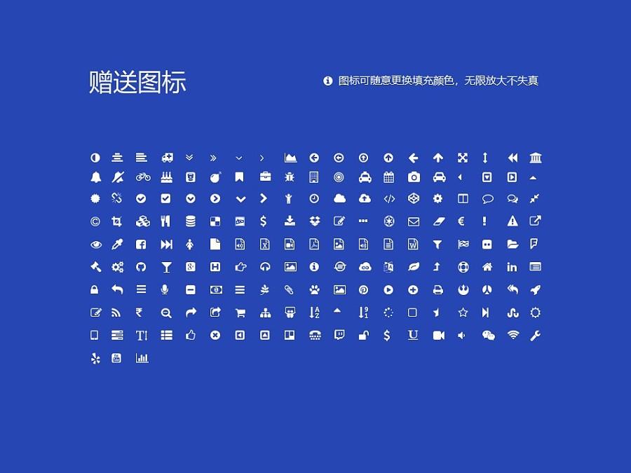 齐鲁工业大学PPT模板下载_幻灯片预览图35