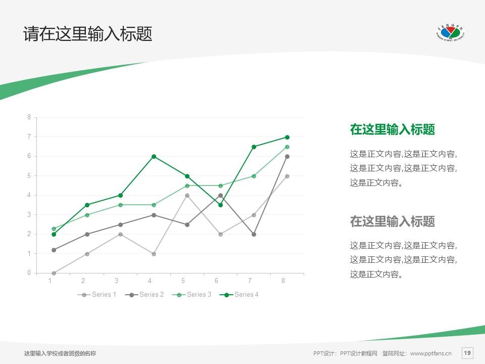 青岛滨海学院PPT模板下载_幻灯片预览图19