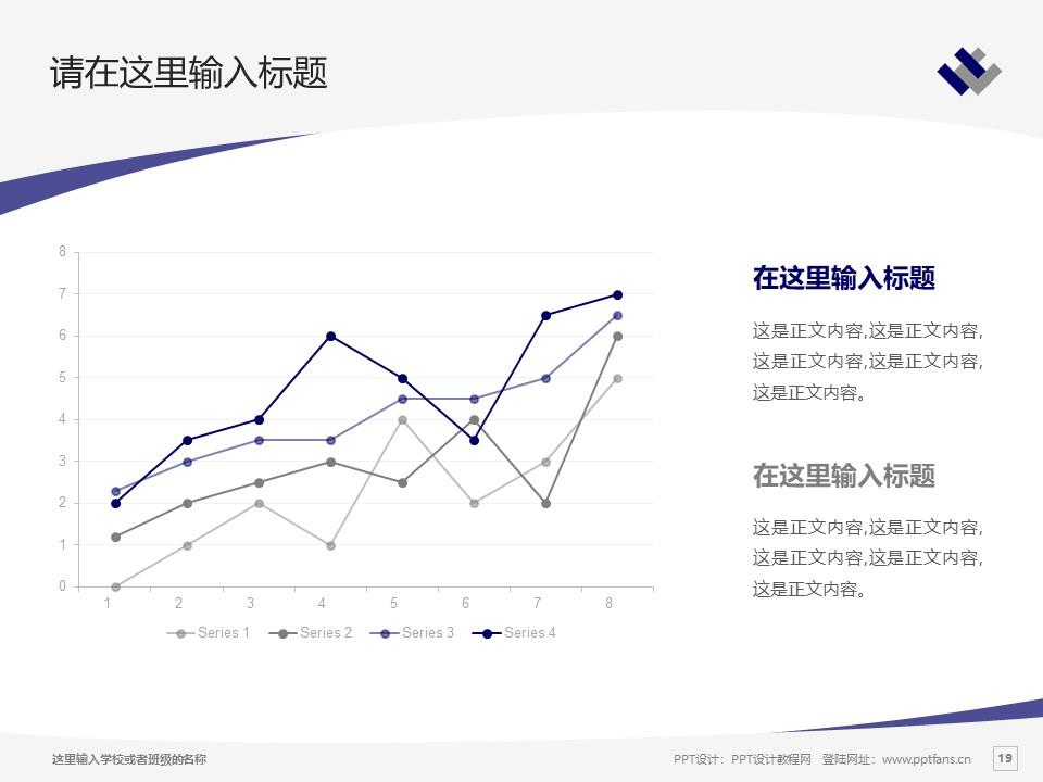 潍坊学院PPT模板下载_幻灯片预览图19