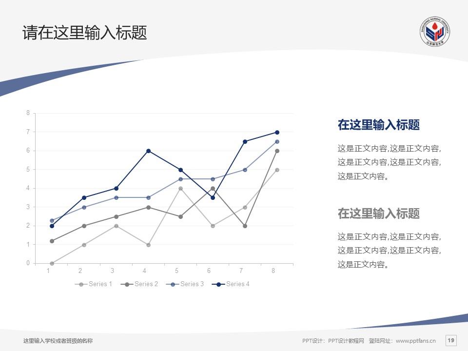 山东师范大学PPT模板下载_幻灯片预览图19