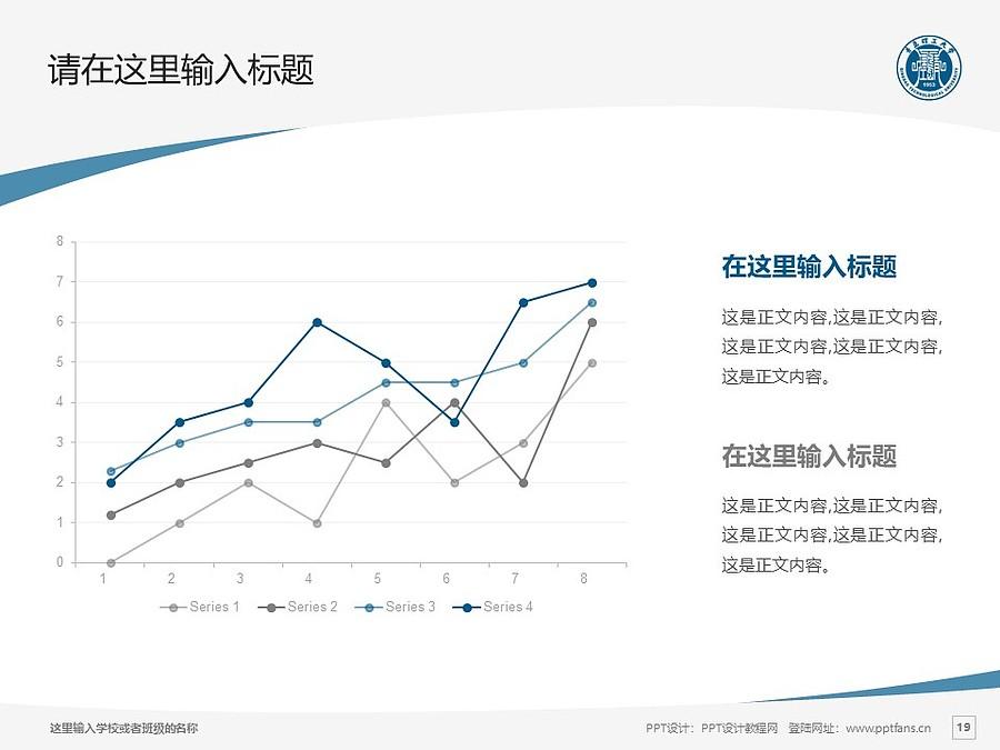 青岛理工大学PPT模板下载_幻灯片预览图19