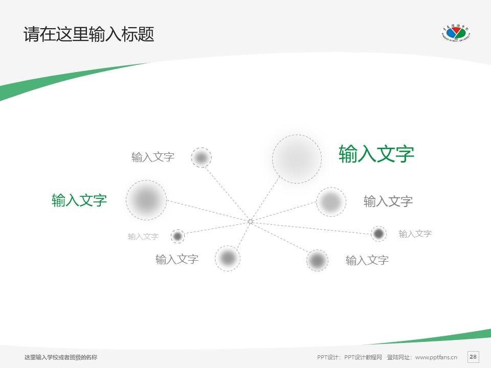 青岛滨海学院PPT模板下载_幻灯片预览图28