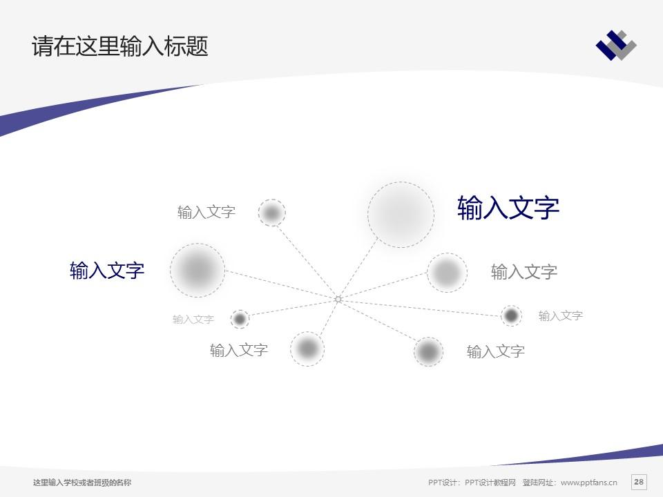 潍坊学院PPT模板下载_幻灯片预览图28