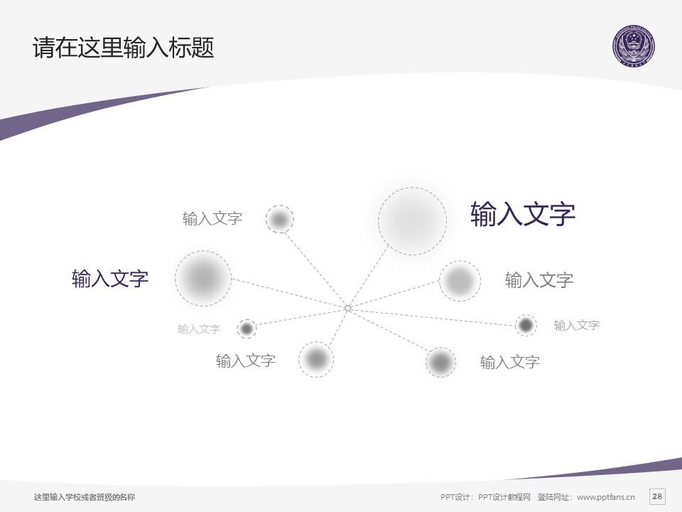 山东警察学院PPT模板下载_幻灯片预览图28