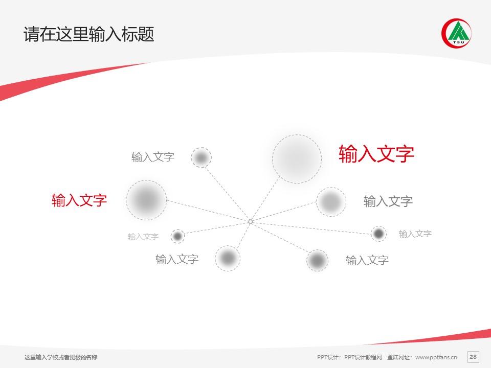 泰山学院PPT模板下载_幻灯片预览图5